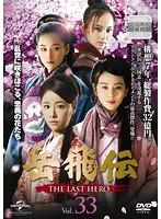 岳飛伝-THE LAST HERO- Vol.33