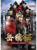 岳飛伝-THE LAST HERO- Vol.34