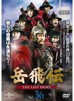 岳飛伝-THE LAST HERO- Vol.36
