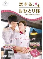 恋する、おひとり様<オリジナル・バージョン> Vol.3