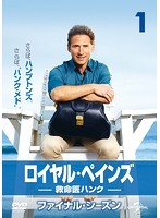 ロイヤル・ペインズ ~救命医ハンク~ ファイナル・シーズン 1