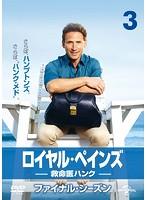 ロイヤル・ペインズ ~救命医ハンク~ ファイナル・シーズン 3