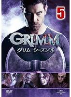 GRIMM/グリム シーズン3 VOL.5