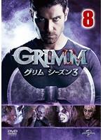 GRIMM/グリム シーズン3 VOL.8