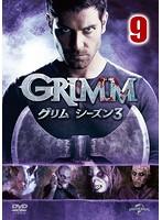 GRIMM/グリム シーズン3 VOL.9