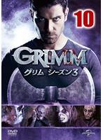 GRIMM/グリム シーズン3 VOL.10