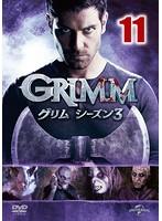 GRIMM/グリム シーズン3 VOL.11