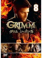 GRIMM/グリム シーズン5 Vol.8