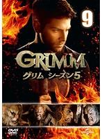 GRIMM/グリム シーズン5 Vol.9