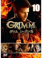 GRIMM/グリム シーズン5 Vol.10