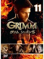 GRIMM/グリム シーズン5 Vol.11