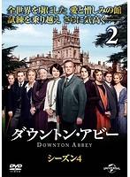 ダウントン・アビー シーズン4 Vol.2