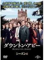ダウントン・アビー シーズン4 Vol.4