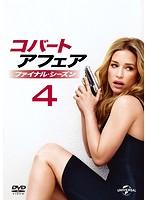 コバート・アフェア ファイナル・シーズン Vol.4
