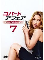 コバート・アフェア ファイナル・シーズン Vol.7
