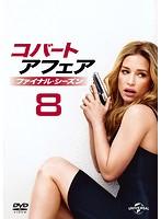 コバート・アフェア ファイナル・シーズン Vol.8