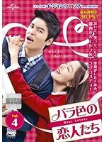 バラ色の恋人たち Vol.4