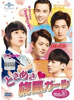 ときめき旋風ガール Vol.3