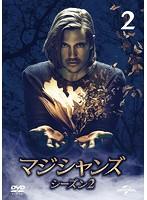 マジシャンズ シーズン2 Vol.2