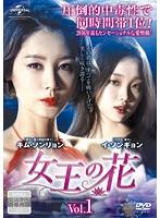 女王の花 Vol.1