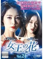 女王の花 Vol.21