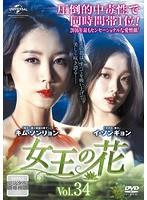 女王の花 Vol.34