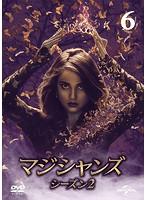 マジシャンズ シーズン2 Vol.6