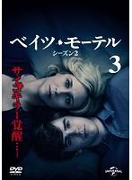 ベイツ・モーテル シーズン2 Vol.3