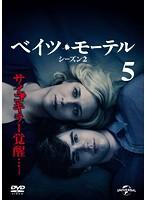 ベイツ・モーテル シーズン2 Vol.5