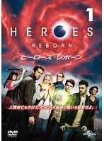 HEROES REBORN/ヒーローズ・リボーン Vol.1
