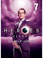 HEROES REBORN/ヒーローズ・リボーン Vol.7