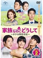 家族なのにどうして〜ボクらの恋日記〜レンタル・エディション Vol.2