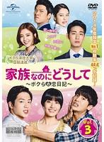 家族なのにどうして〜ボクらの恋日記〜レンタル・エディション Vol.3