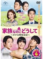 家族なのにどうして〜ボクらの恋日記〜レンタル・エディション Vol.4