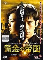 黄金の帝国 Vol.9