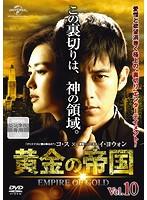 黄金の帝国 Vol.10