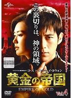 黄金の帝国 Vol.4