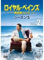 ロイヤル・ペインズ ~救命医ハンク~ シーズン5 2