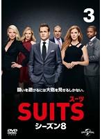 SUITS/スーツ シーズン8 Vol.3