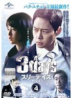 スリーデイズ〜愛と正義〜 レンタル・エディション 4