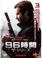 96時間 ザ・シリーズ Vol.3