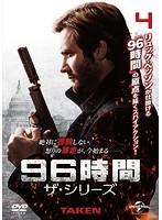 96時間 ザ・シリーズ Vol.4