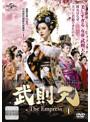 武則天-The Empress- Vol.1
