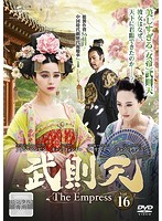 武則天-The Empress- Vol.16