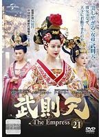 武則天-The Empress- Vol.21