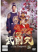 武則天-The Empress- Vol.26