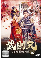 武則天-The Empress- Vol.36