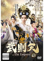 武則天-The Empress- Vol.43