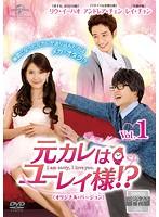 元カレはユーレイ様!? Vol.1