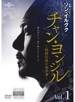 チャン・ヨンシル~朝鮮伝説の科学者~Vol.1